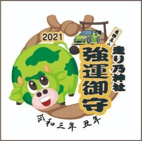 11/8開催『来る年強運ミーティング』申込み受付開始!!