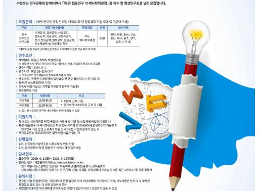 2019학년도 후기 학·연협동 석·박사학위과정 학생연구원 모집