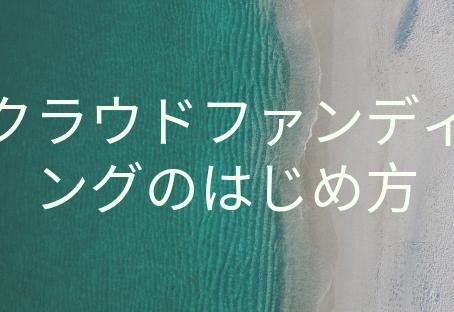9/5 クラウドファンディングのはじめ方
