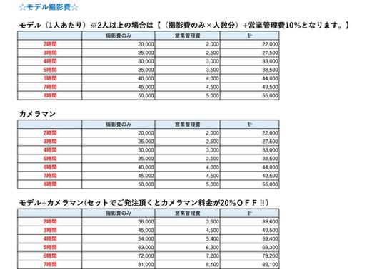 撮影モデル料金表