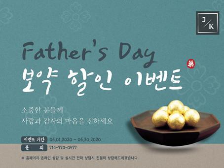 Father's Day 보약 할인 이벤트