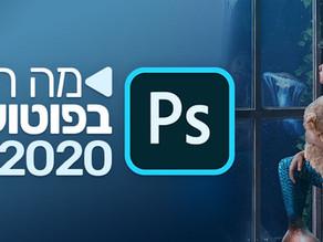מה חדש בפוטושופ CC 2020