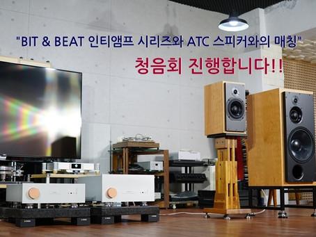 """BIT&BEAT 인티앰프 시리즈 와 ATC 스피커의 매칭"" 청음회를 실시합니다."