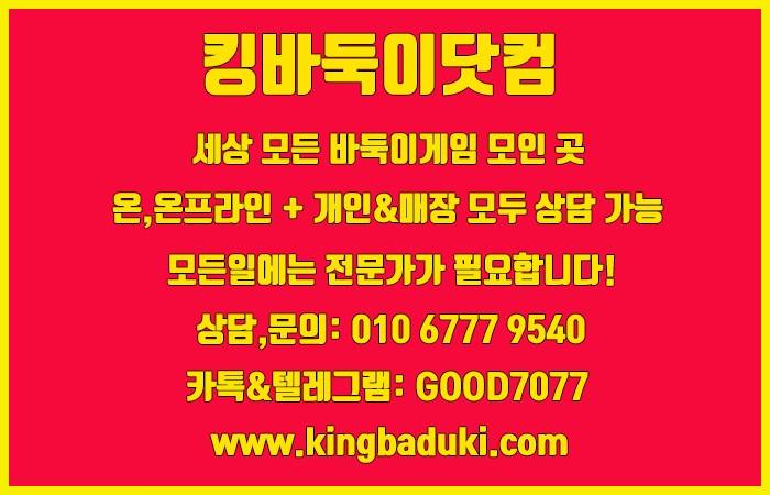 킹바둑이닷컴-세상 모든 바둑이게임 모인 곳