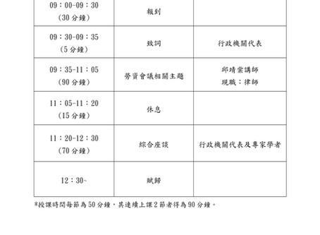 【課程資訊】邱靖棠律師應新竹縣政府勞工處邀請,於7/12(五)擔任勞資會議相關主題講師,名額有限,有意報名者請盡速報名。