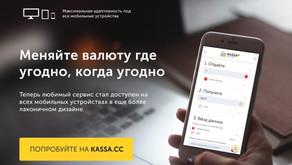 Kassa - единый обмен валюты Европейского уровня с кэшбеком в 5%