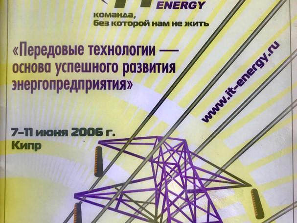 III Конференция IT Team Energy на Кипре