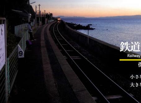 競賽|鐵道人生微電影比賽