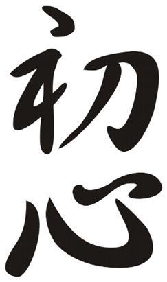 Shoshin symbol
