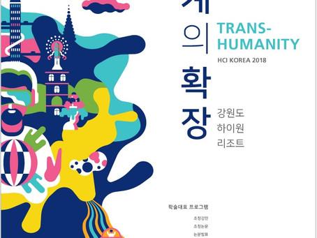 HCI Korea 2018