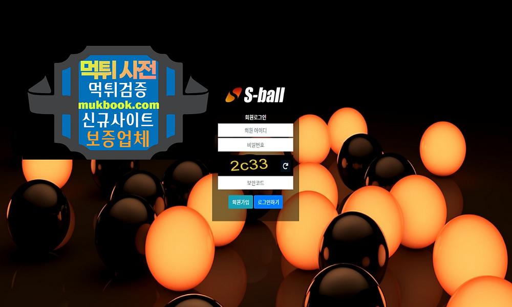 에스볼 먹튀 SBALL20.COM - 먹튀사전 신규토토사이트 먹튀검증
