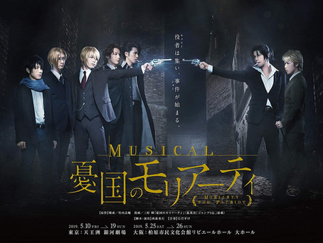 Moriarty the Patriot Stage Play released on DVD in Japan