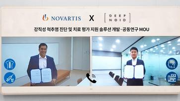 한국노바티스, 의료 AI 플랫폼 `딥노이드'와 업무협약
