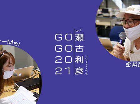 GOGO2021に金哲彦さんが登場