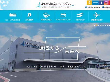 【展示映像】あいち航空ミュージアム