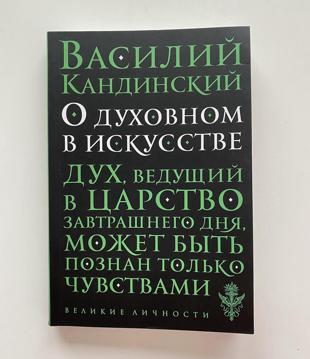"""Книга """"Василий Кандинский. О духовном в искусстве"""""""