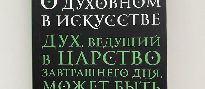 """Отзыв о книге """"Василий Кандинский. О духовном в искусстве"""""""