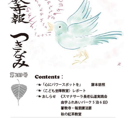 つきなみ209号(2018年10月15日)を掲載しました♡ Tsukinami, Seikyoji's official paper