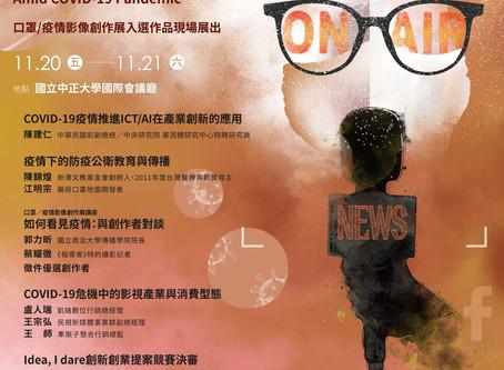 活動 第九屆數位傳播國際研討會:COVID-19危機中的傳播創新與創業」與「口罩/疫情影像創作展」