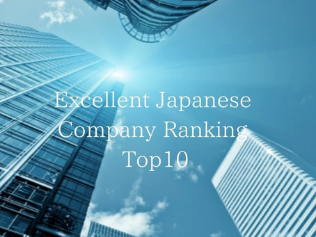 Excellent Japanese Company Ranking Top10