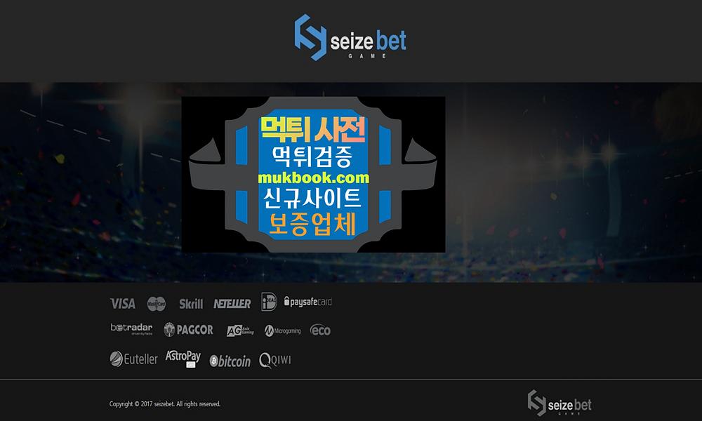 시즈벳 먹튀 seize-777.com - 먹튀사전 신규토토사이트 먹튀검증