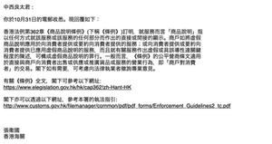 FILE PHOTO: Hong Kong Custom confirmed jurisdiction of Trade Descriptions Ordinance.  ©Ryota Nakanishi