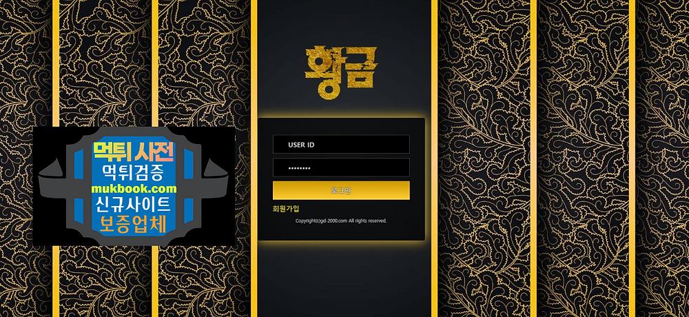 황금 먹튀 GD-2000.COM - 먹튀사전 신규토토사이트 먹튀검증