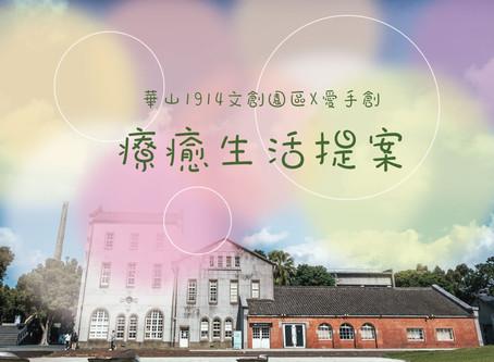 愛手創 5月份活動報名