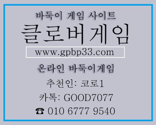 클로버게임 추천인