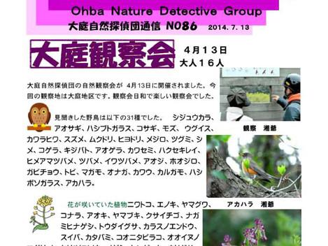 大庭自然探偵団通信 No.86