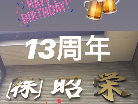 ㊗️13周年