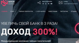 Niron Shopping - новый качественный проект в портфеле от топ админа с доходностью от 1.5% в день