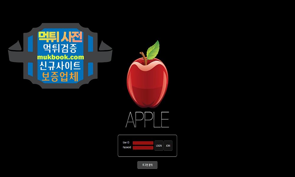 애플 먹튀 MAT-DK.COM - 먹튀사전 신규토토사이트 먹튀검증