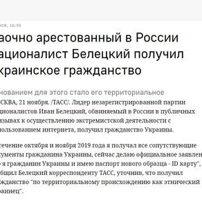 СМИ. Иван Белецкий получил гражданство Украины