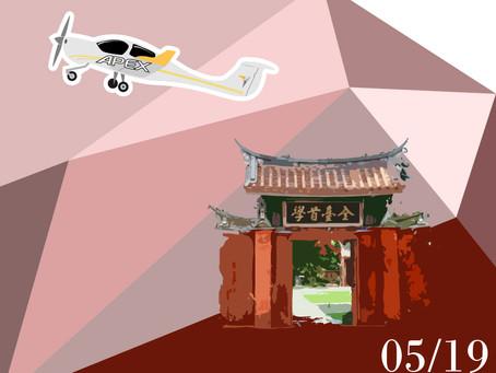 五月十九,安捷前進台南府城