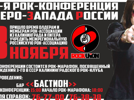 Калининградская рок-ассоциация преобразуется в межрегиональную!