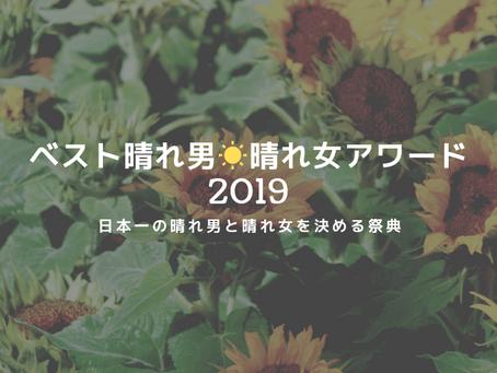 【イベント】ベスト晴れ男・晴れ女アワード2019【日本一の晴れ男・晴れ女を決める祭典】