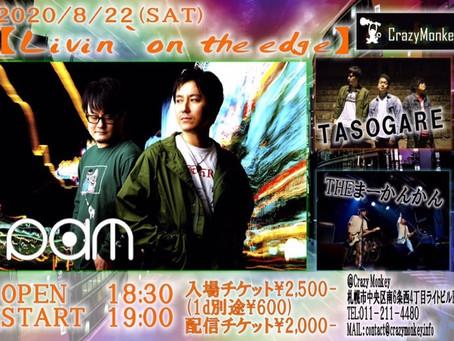 【LIVE】2020.08.22