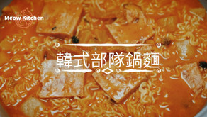 韓式部隊鍋麵