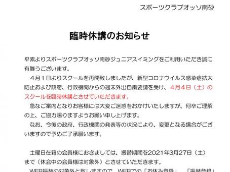 【重要】ジュニアスイミング臨時休講のお知らせ 4/2 18:00更新