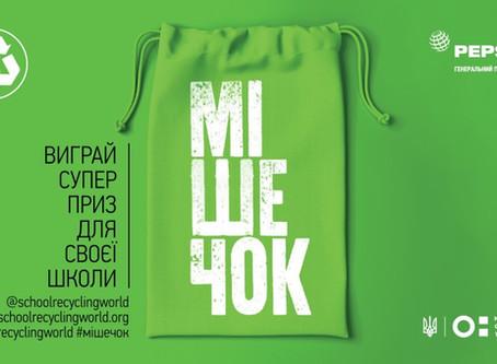 Всеукраїнський проект серед учнівської молоді « МІШЕЧОК»