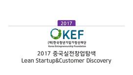 [한국청년기업가정신재단] 2017 중국실전창업탐색 Lean Startup&Customer Discovery