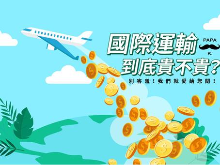 國際運輸很貴嗎?快大聲問出來! #我們就愛給您問!