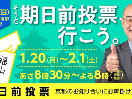 京都市長選『期日前投票』始まっています。
