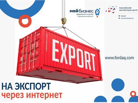 Бесплатный доступ на торговую площадку Fordaq получат предприятия региона