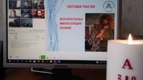 Праздник в Воскресной школе онлайн