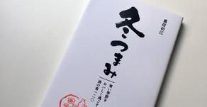 「冬つまみ」タイトル文字