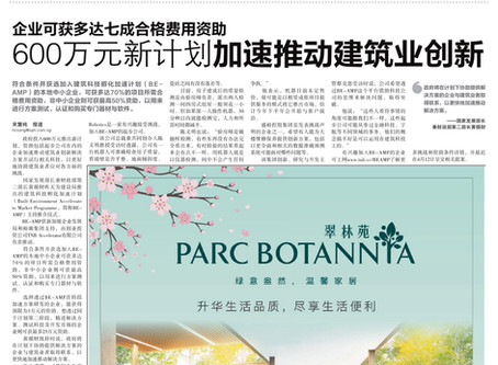 New Plan Worth 6 Million Yuan  Accelerates Innovation in Construction Industry (600 万元新计划加速推动建筑业创新)