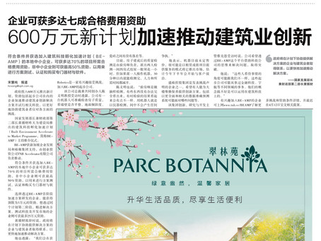 New Plan Worth 6 Million Yuan  Accelerates Innovation in Construction Industry (600 万元新计划加速推动建筑业创新)