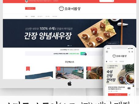 [스마트스토어 제작] 새우장/연어장 수산 가공식품 스토어팜 이미지 디자인